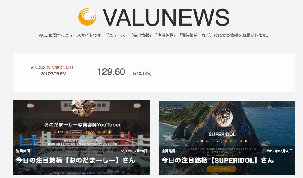 VALUNEWSトップイメージ